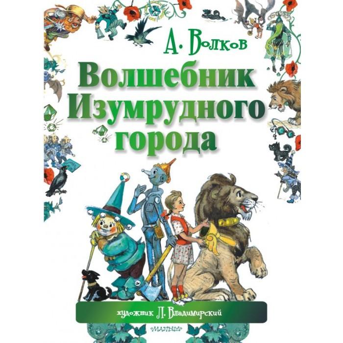 Художественные книги Издательство АСТ Книга Волшебник Изумрудного города