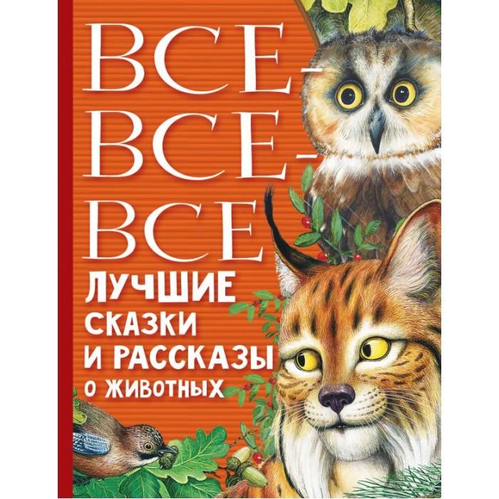 Художественные книги Издательство АСТ Книга Все-все-все лучшие сказки, стихи и рассказы о животных