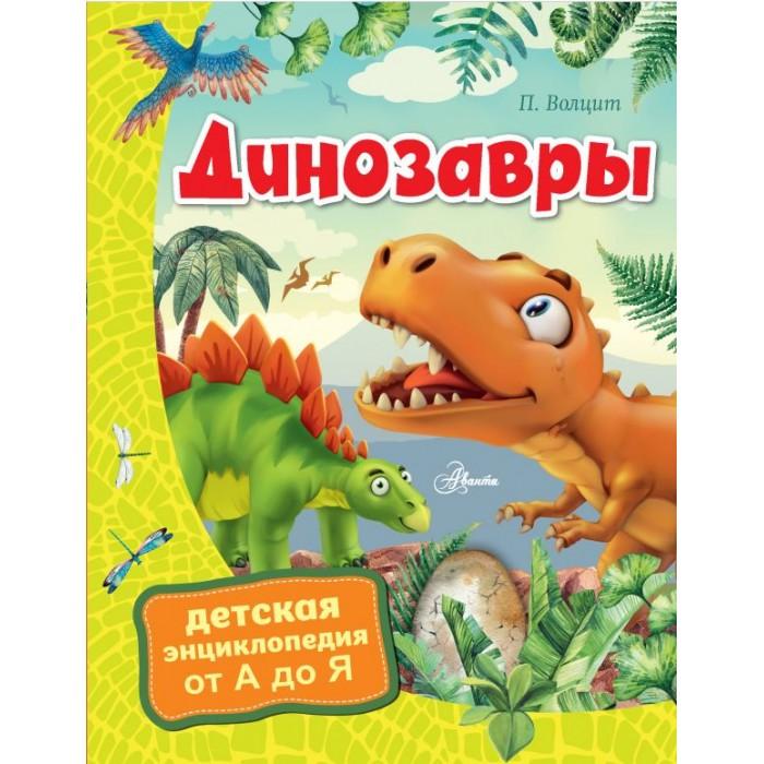 Энциклопедии Издательство АСТ П.Волцит Книга Динозавры