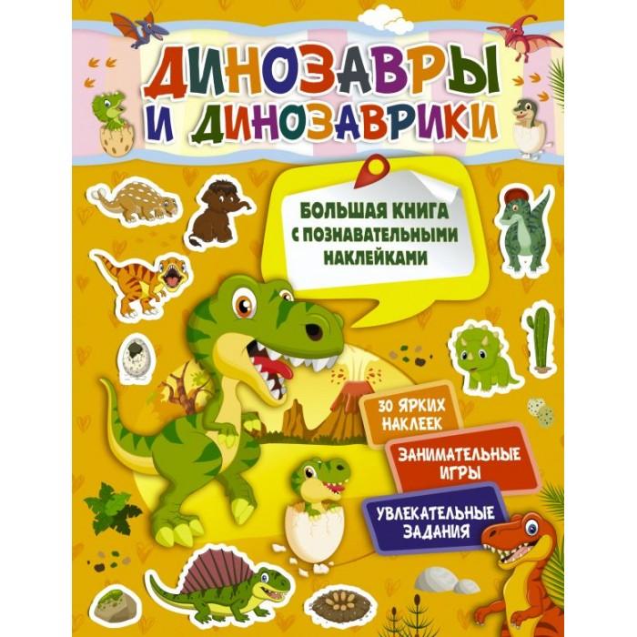 Книжки с наклейками Издательство АСТ Книга Динозавры и динозаврики
