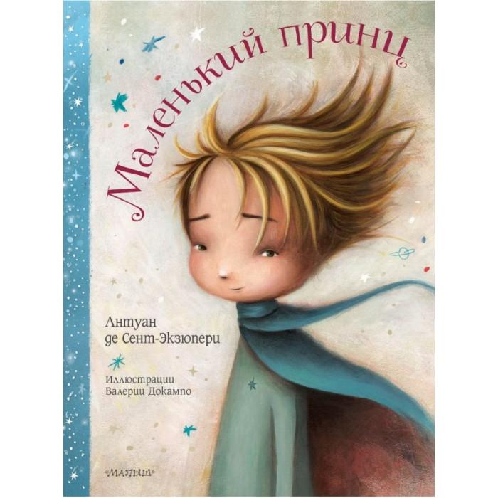 Издательство АСТ Книга Маленький принц