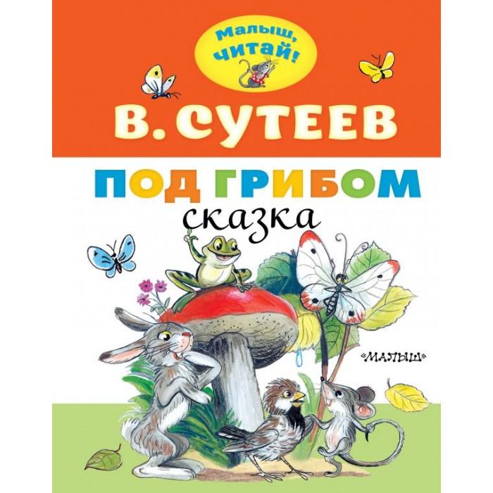 Художественные книги Издательство АСТ Книга Малыш читай! Под грибом