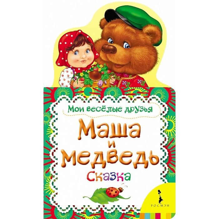 Художественные книги Маша и Медведь Сказки Мои весёлые друзья маша и медведь колпак машины сказки 6 шт