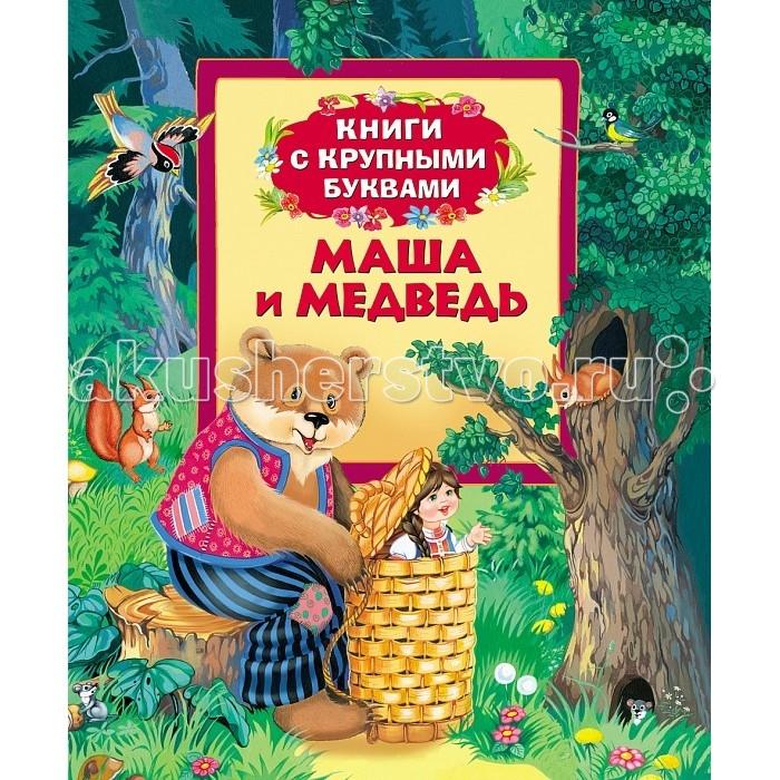 Художественные книги Маша и Медведь Сказки Книги с крупными буквами маша и медведь колпак машины сказки 6 шт