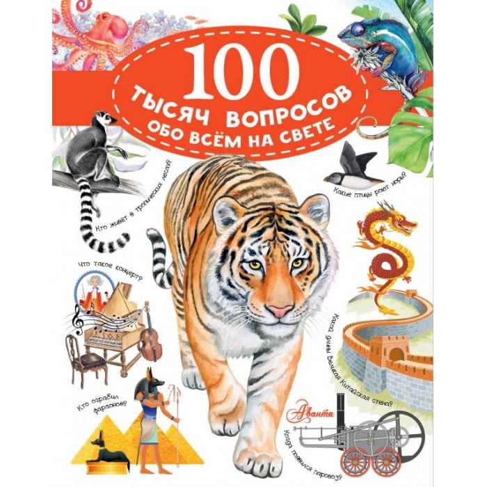 Фото - Обучающие книги Издательство АСТ 100 тысяч вопросов обо всем на свете группа авторов от динозавра до компота ученые отвечают на 100 и еще 8 вопросов обо всем