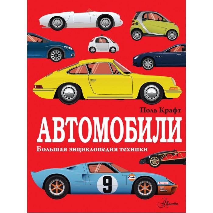 Издательство АСТ Автомобили от Издательство АСТ