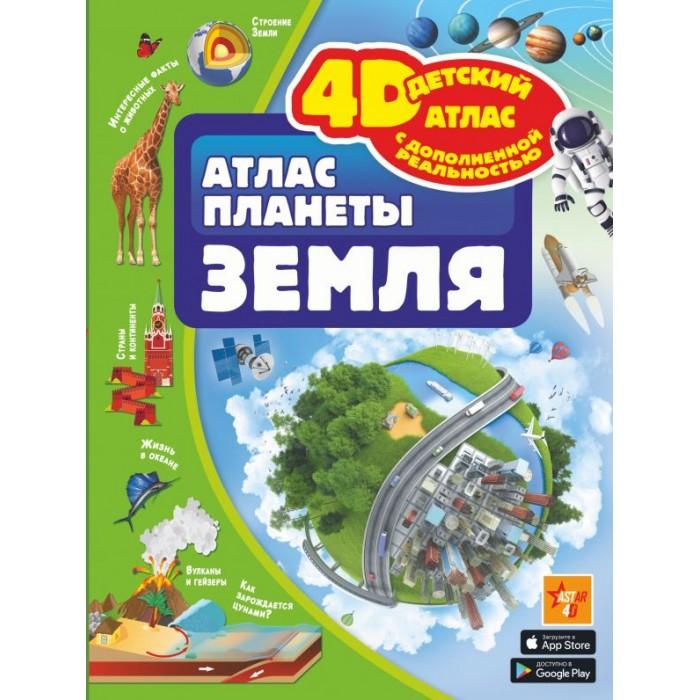 Атласы и карты Издательство АСТ Атлас планеты Земля недорого