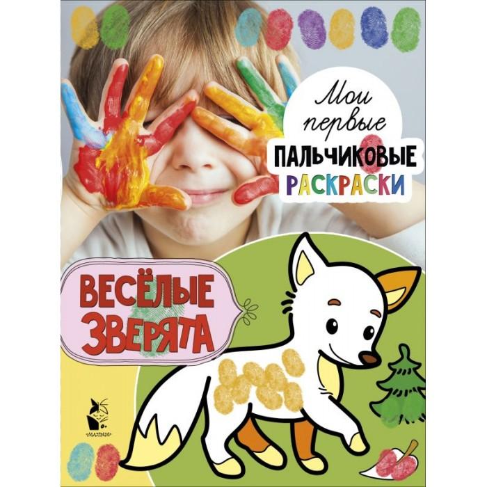 Раскраски Издательство АСТ Веселые зверята трафарет луч веселые зверята