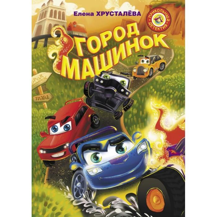 Картинка для Художественные книги Издательство АСТ Город машинок