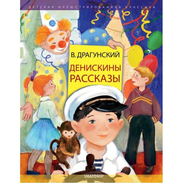 Купить Художественные книги, Издательство АСТ Денискины рассказы В. Драгунский