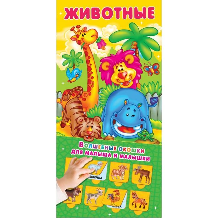 Книжки-игрушки Издательство АСТ Животные 32 окошка животные 32 окошка