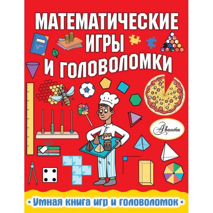 Раннее развитие Издательство АСТ Математические игры и головоломки смыкалова е в математические каникулы игры и головоломки