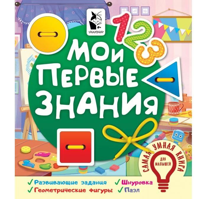 Картинка для Книжки-игрушки Издательство АСТ Мои первые знания