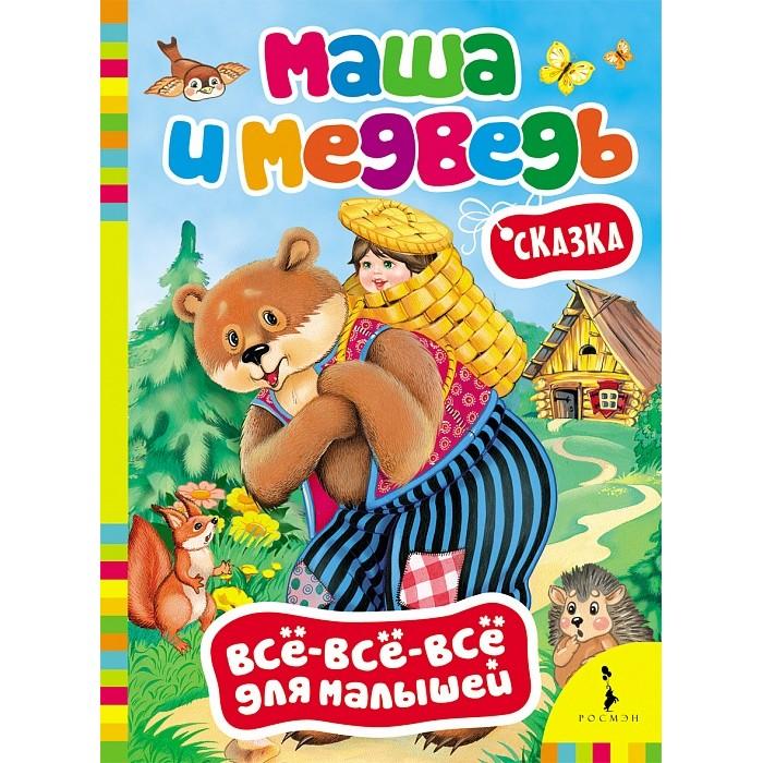 Художественные книги Маша и Медведь Сказки Все-все-все для малышей художественные книги росмэн стихи и сказки для малышей чуковский к и
