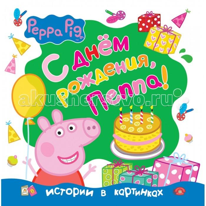 Книжки-картонки Свинка Пеппа (Peppa Pig) Книжка С днём рождения, Пеппа! раскраски свинка пеппа peppa pig с наклейками синяя