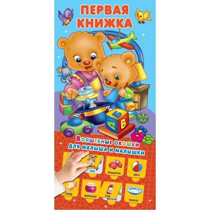 Книжки-игрушки Издательство АСТ Первая книжка 32 окошка животные 32 окошка