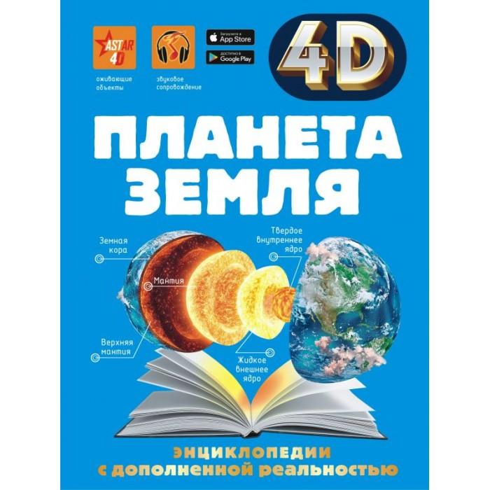 Купить Энциклопедии, Издательство АСТ Планета Земля 4D-энциклопедия