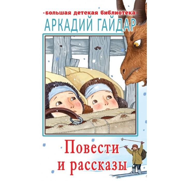 Художественные книги Издательство АСТ Повести и рассказы
