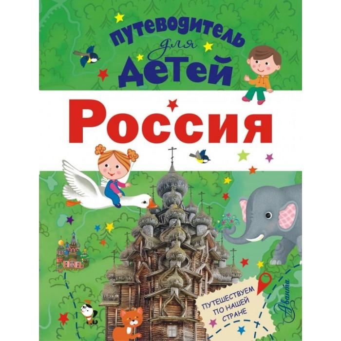 Энциклопедии Издательство АСТ Путеводитель для детей Россия