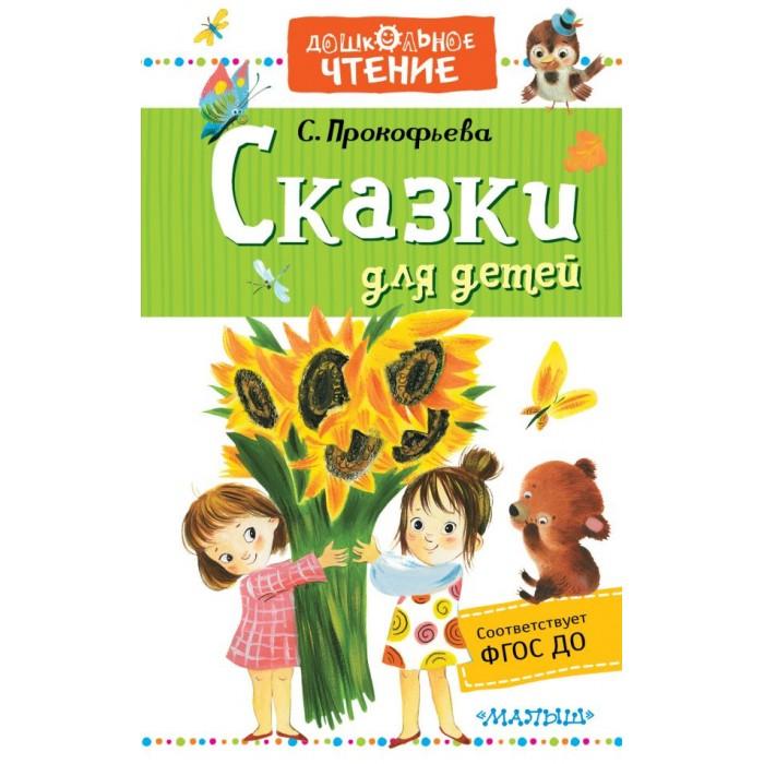Художественные книги Издательство АСТ Сказки для детей С. Прокофьева