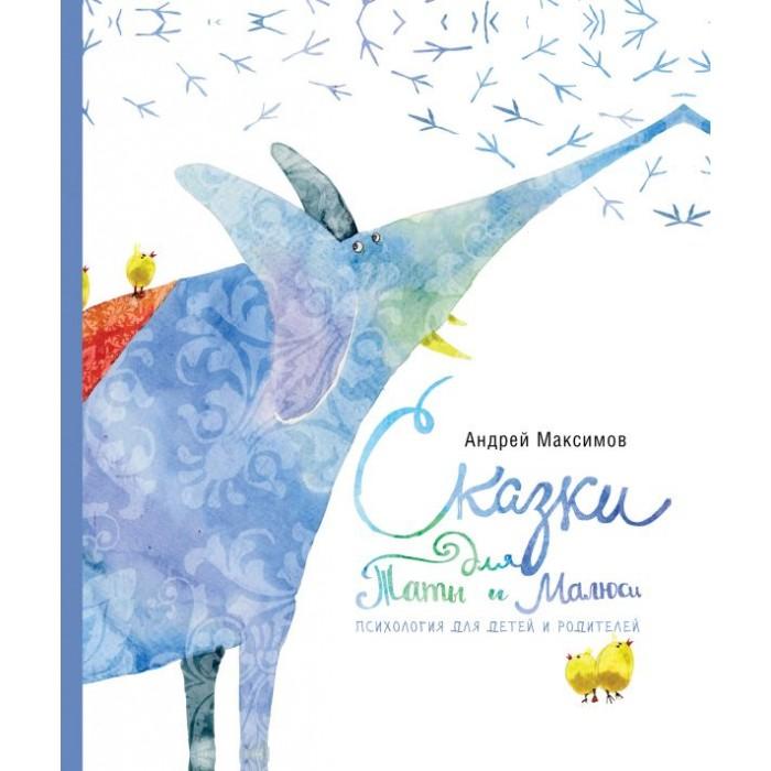 Купить Художественные книги, Издательство АСТ Сказки для Таты и Малюси