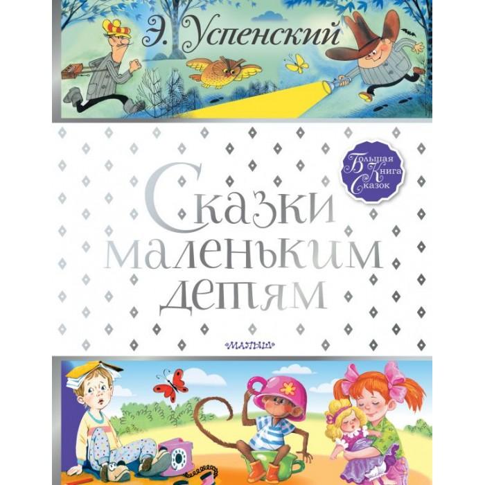 Купить Художественные книги, Издательство АСТ Сказки маленьким детям