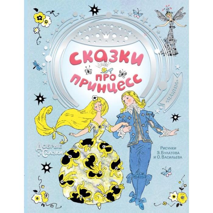 Художественные книги Издательство АСТ Сказки про принцесс художественные книги издательство аст сказки кота в сапогах