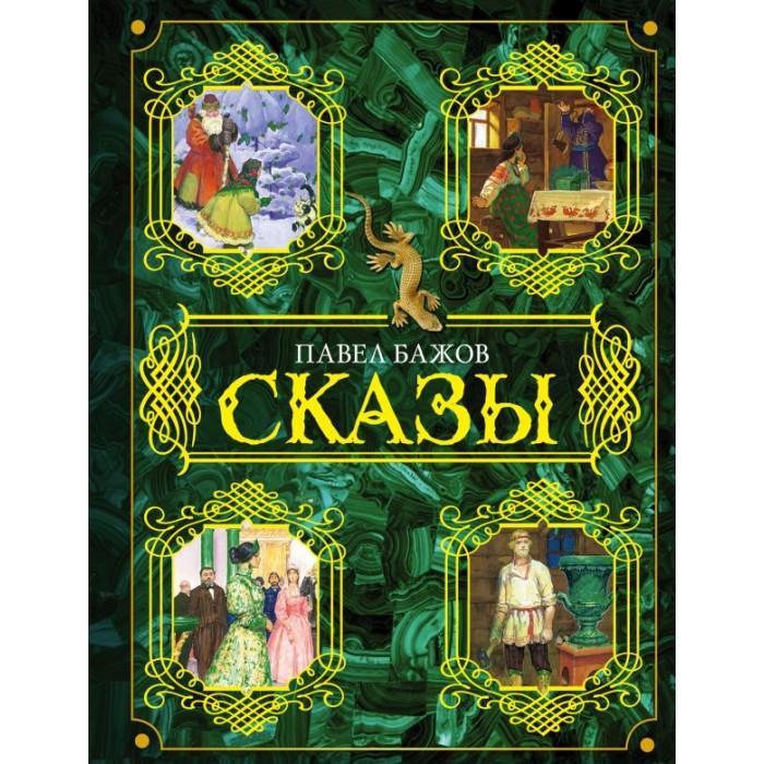 Купить Художественные книги, Издательство АСТ Сказы