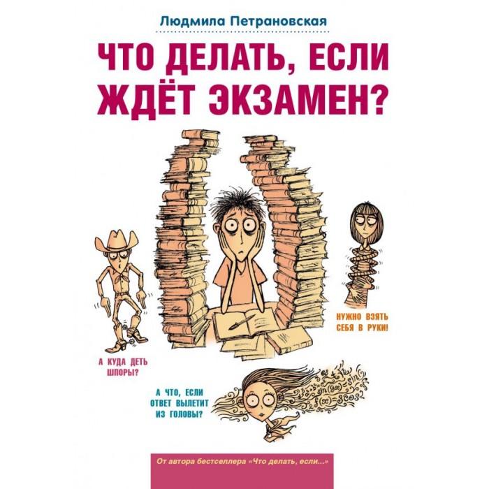 Книги для родителей Издательство АСТ Что делать, если ждет экзамен?