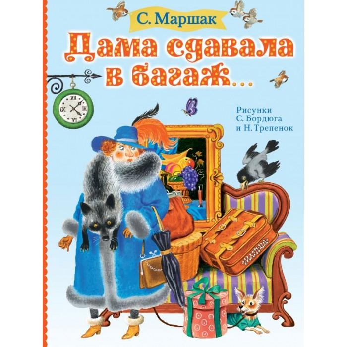 Издательство АСТ Дама сдавала в багаж...