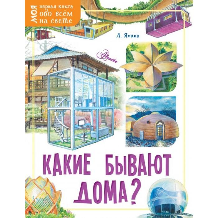 Развивающие книжки Издательство АСТ Какие бывают дома?