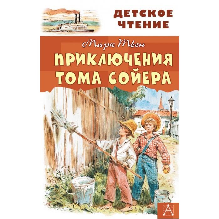 Художественные книги Издательство АСТ М.Твен Приключения Тома Сойера