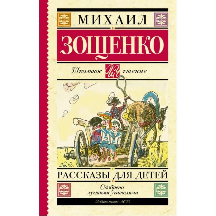 Художественные книги Издательство АСТ М.М. Зощенко Рассказы для детей