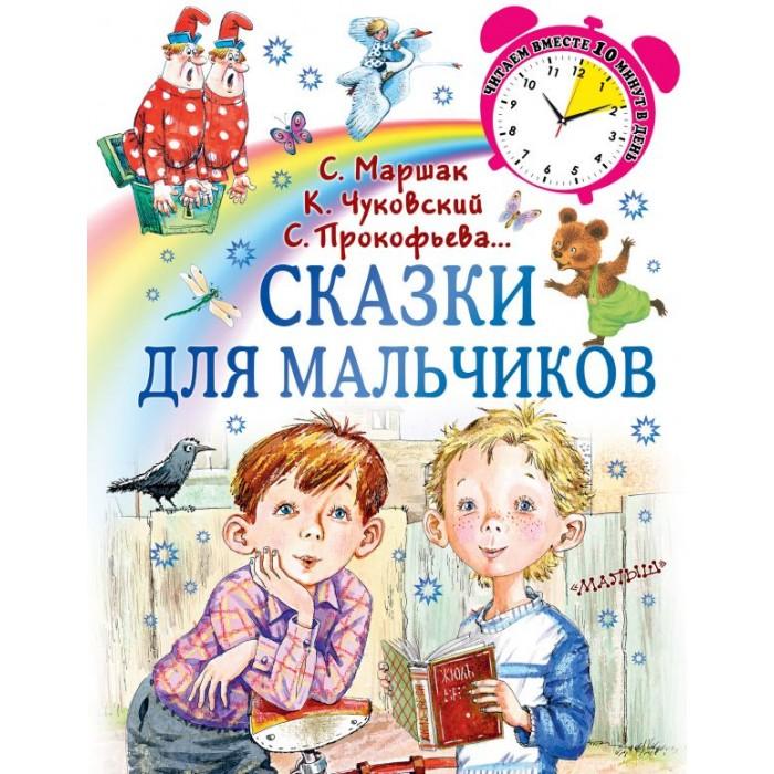 Художественные книги Издательство АСТ Сказки для мальчиков ASE000000000849198 сказки для мальчиков