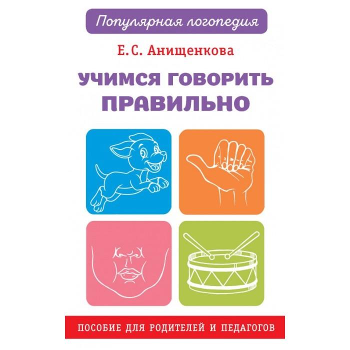 Обучающие книги Издательство АСТ Учимся говорить правильно обучающие книги издательство аст книга учимся пересказывать за 30 занятий