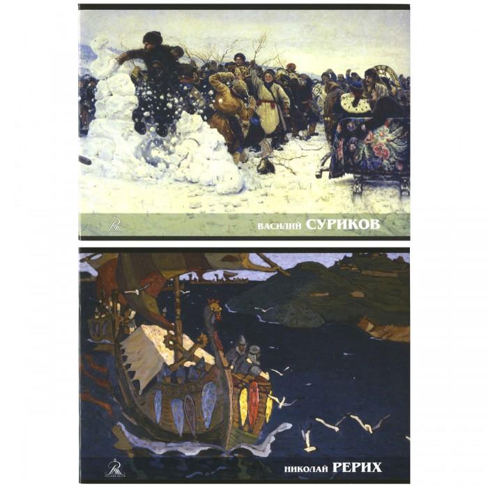 Принадлежности для рисования Action Альбом Русский Музей 32 листа