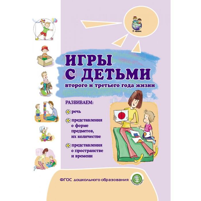Фото - Раннее развитие Школьная Книга Игры с детьми второго и третьего года жизни раннее развитие школьная книга сюжетные картинки для составления описательных рассказов