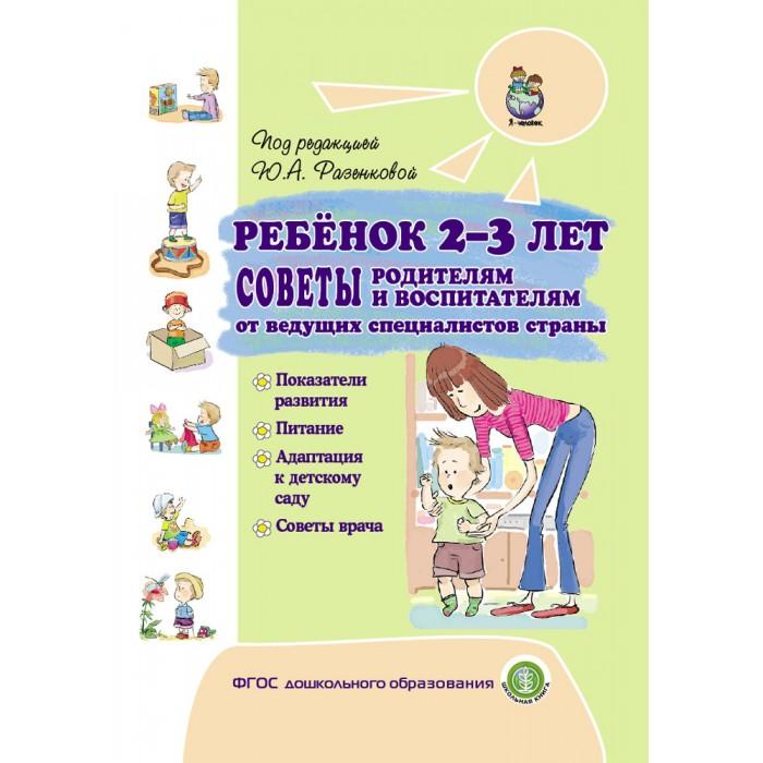 Книги для родителей Школьная Книга Ребёнок 2–3 лет. Советы родителям и воспитателям от ведущих специалистов страны