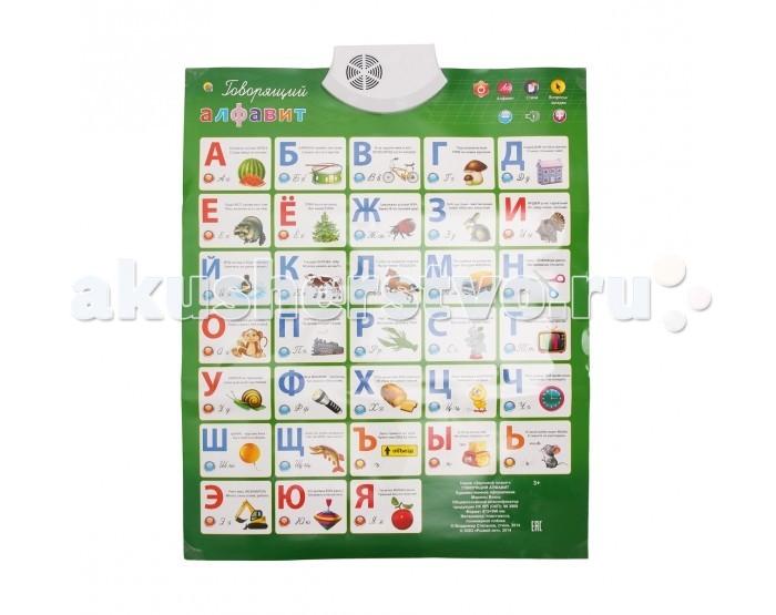 Развитие и школа , Обучающие плакаты Рыжий кот Звуковой плакат Говорящий Алфавит арт: 86709 -  Обучающие плакаты