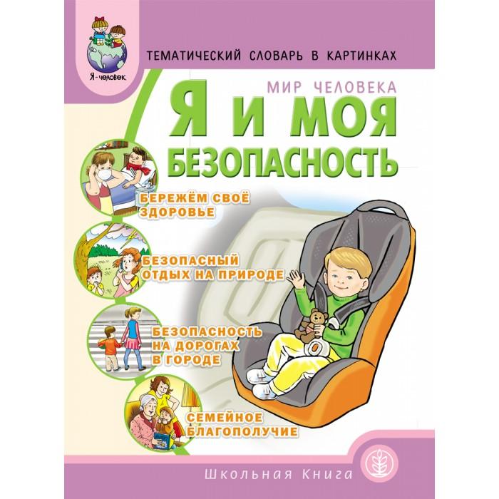 Обучающие книги Школьная Книга Я и моя безопасность безопасность