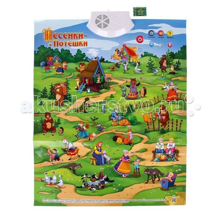 Обучающие плакаты Рыжий кот Звуковой плакат Песенки-Потешки обучающие плакаты алфея плакат азбука и счет на магнитах