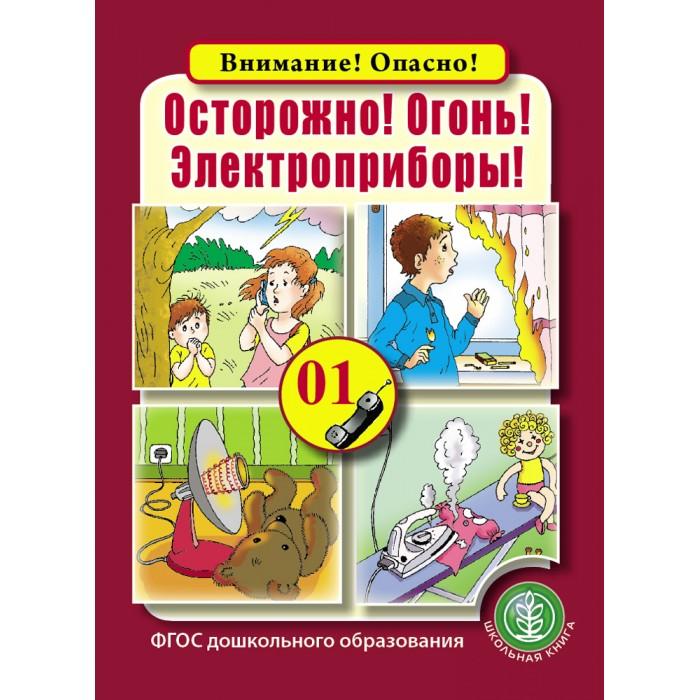 Обучающие книги Школьная Книга Осторожно! Огонь! Электроприборы