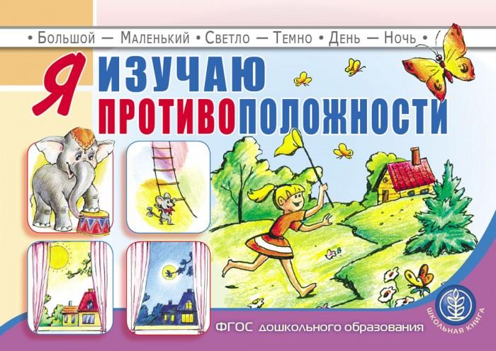 Раннее развитие Школьная Книга Я изучаю противоположности