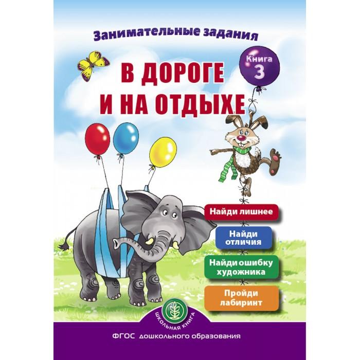 Развивающие книжки Школьная Книга Занимательные задания в дороге и на отдыхе четвертая