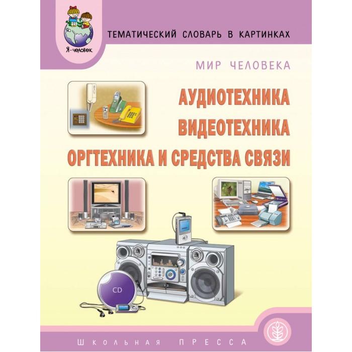 Обучающие книги Школьная Книга Аудиотехника Видеотехника Оргтехника и средства связи