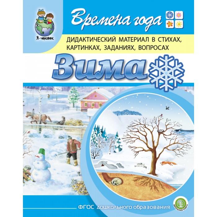 Обучающие книги Школьная Книга Дурова И.В. Времена года Зима