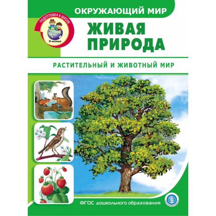 Раннее развитие Школьная Книга Окружающий мир Живая природа Растительный и животный мир