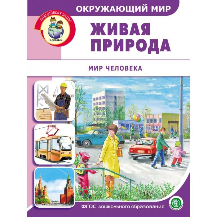 Раннее развитие Школьная Книга Окружающий мир Живая природа Мир человека