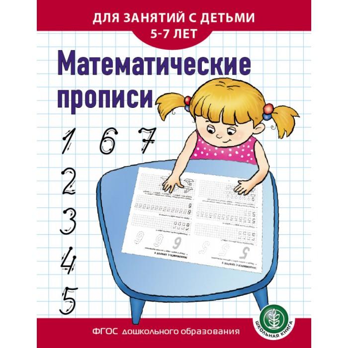 Фото - Раннее развитие Школьная Книга Математические прописи Для занятий с детьми 5–7 лет раннее развитие школьная книга сюжетные картинки для составления описательных рассказов
