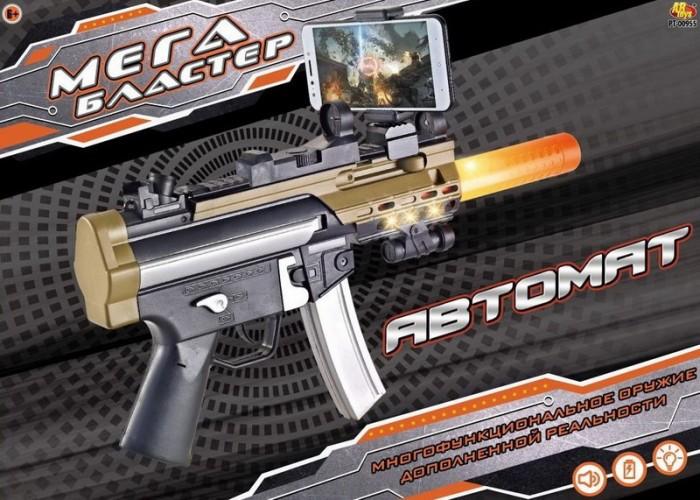 Фото - Игрушечное оружие ABtoys Мегабластер Автомат дополненной реальности AR Gun игрушечное оружие яигрушка автомат ппш